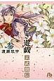 ふしぎ遊戯 玄武開伝 (3)