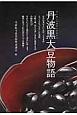 丹波黒大豆-くろまめ-物語