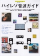 ハイレゾ音源ガイド THE DIG presents 洋楽ロック/ポップスを中心にハイレゾ音源レヴュー約