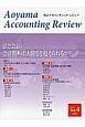 青山アカウンティング・レビュー 法と会計:会計判断は法制度を超えられるか? (4)