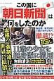 この国に「朝日新聞」は何をしたのか 虚構の「強制連行」を世界に拡散!!