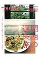 Hanako特別編集 関西の週末旅。 いま注目は、この丹後・久美浜の海と森。そして定番・