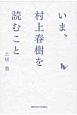 いま、村上春樹を読むこと