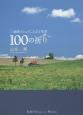 三浦綾子さんのことばと聖書 100の祈り