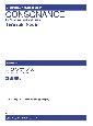 野田暉行/コンソナンス 木管五重奏とピアノのための 岩崎淑ミュージック・イン・スタイル委嘱作品