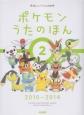ポケモン うたのほん 2010-2014 TV&映画の歴代主題歌を収載 (2)