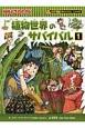 植物世界のサバイバル 科学漫画サバイバルシリーズ(1)