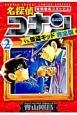 名探偵コナンvs.怪盗キッド<完全版> (2)