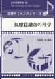 視聴覚融合の科学 音響サイエンスシリーズ11