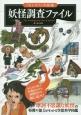 妖怪調査ファイル 摩訶不思議な妖怪の特徴や能力がわかる空想科学図鑑