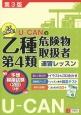 U-CANの 乙種第4類 危険物取扱者 速習レッスン<第3版>