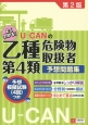 U-CANの 乙種第4類 危険物取扱者 予想問題集<第2版>