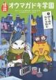 怪談・オウマガドキ学園<図書館版> 猫と狐の化け方教室 (9)