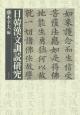 日韓漢文訓読研究