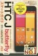 ゼロからはじめる au HTC J butterfly HTL23スマートガイド いちばんやさしいau HTL23の解説書です