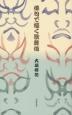 俳句で描く歌舞伎