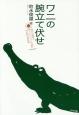 ワニの腕立て伏せ 35の物語と5つのコラムで読む世間の福祉論