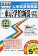 東京学館新潟高等学校 平成27年 実物を追求したリアルな紙面こそ役に立つ 過去問5年