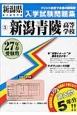 新潟青陵高等学校 平成27年 実物を追求したリアルな紙面こそ役に立つ 過去問5年