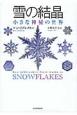 雪の結晶<新装版>