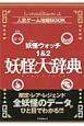 人気ゲーム攻略BOOK 妖怪ウォッチ1&2 妖怪大辞典