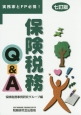 保険税務Q&A<七訂版> 実務家とFP必携!