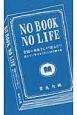 NO BOOK NO LIFE 全国の本屋さんが選んだ!僕たちに幸せをくれた307