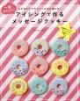 一番かんたん!アイシングで作るメッセージクッキー なぞるだけでカワイイ文字が描ける!