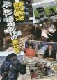 静岡放送 テレビ番組制作の舞台裏