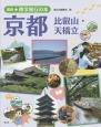 京都 比叡山・天橋立 最新★修学旅行の本