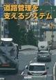 道路管理を支えるシステム