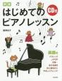 はじめてのピアノレッスン<新版> CD付 楽譜付