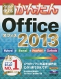 今すぐ使える かんたんOffice 2013 Word+Excel+PowePoint+Outl
