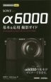 SONY α6000 基本&応用撮影ガイド