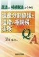 民法と相続税法からみる 遺産分割協議と遺贈の相続税実務Q&A
