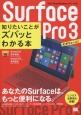 Surface Pro3 知りたいことがズバッとわかる本 あなたのSurfaceは、もっと便利になる。 Pro2/Pro&Windowsタブレット対応