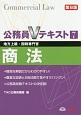 公務員Vテキスト 商法 地方上級・国税専門官<第8版> (7)