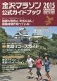 金沢マラソン公式ガイドブック 2015 抜群の景色と「おもてなし」感動体験が待っている!