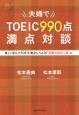 夫婦でTOEIC990点満点対談 楽しく学んでTOEIC満点レベルの「英語大好き人間