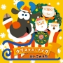 スペシャル・ベスト クリスマス・ソング えいごのうた
