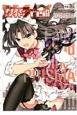 Fate/kaleid liner プリズマ☆イリヤ 3rei!! (5)