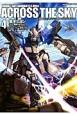機動戦士ガンダム U.C.0094 アクロス・ザ・スカイ(4)