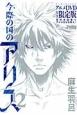 今際の国のアリス<OVA付き限定版> (12)
