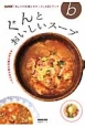 決め手は素材の組み合わせ!ぐんとおいしいスープ NHK「きょうの料理ビギナーズ」ABCブック
