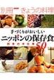 手づくりがおいしい ニッポンの保存食 四季の手仕事50