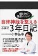 自律神経を整える 小林式3年日記 1日5分の健康メソッド!