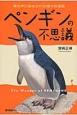 ペンギンの不思議 鳴き声に秘められた様々な役割