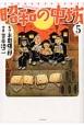 昭和の中坊<新装版> (5)