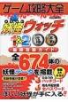 ゲーム攻略大全 妖怪ウォッチ1&2 元祖・本家 最終攻略ガイド 全674体の妖怪データを掲載!!