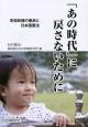 「あの時代」に戻さないために 安倍政権の暴走と日本国憲法